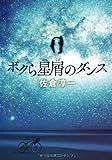 ボクら星屑のダンス (角川文庫)