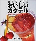 自分でつくるおいしいカクテル―Original & standard cocktails