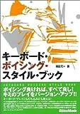 キーボードボイシングスタイルブック