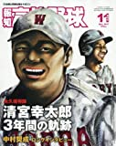 清宮幸太郎 3年間の軌跡 2017年 11 月号 [雑誌]: 高校野球 増刊