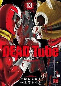DEAD Tube ~デッドチューブ~ 13巻 表紙画像