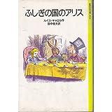 ふしぎの国のアリス (岩波少年文庫 (2038))