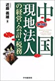 中国現地法人の経営・会計・税務