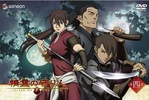 精霊の守り人 4 [DVD]