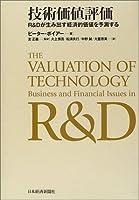 技術価値評価―R&Dが生み出す経済的価値を予測する
