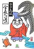 会長への道 (小学館文庫)