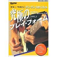 ギターマガジン グングンうまくなる究極のプレイフォーム 27の弱点を克服して一気にレベル・アップ! (リットーミュージック・ムック 86号)