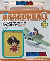 バンプレスト ドラゴンボール プラスチックモデル&フィギュアPART1-D 悟空&飛行メカ