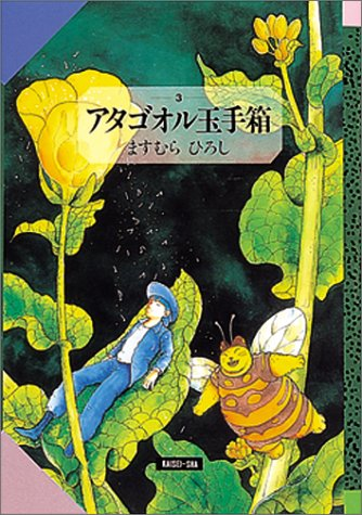 アタゴオル玉手箱 (3) (偕成社ファンタジーコミックス)の詳細を見る