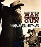 街中の拳銃に狙われる男(スペシャル・プライス) [Blu-ray]