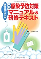 歯科医療における院内感染予防対策マニュアル&研修テキスト