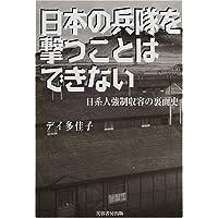 日本の兵隊を撃つことはできない―日系人強制収容の裏面史