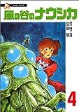 アニメージュコミックススペシャル フィルムコミック 風の谷のナウシカ4