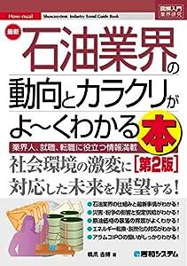 図解入門業界研究 最新石油業界の動向とカラクリがよ~くわかる本[第2版]