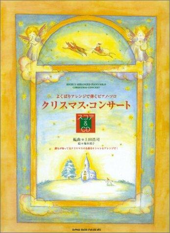 よくばりアレンジで弾くピアノソロ クリスマスコンサート[スコア&CD] 編曲:上田浩司 (よくばりアレンジで弾くピアノ・ソロ)