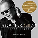時代を創った名曲たち ~瀬尾一三作品集 SUPER digest~ 【Blu-spec CD2】 画像