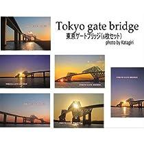 【ポストカードセット6枚】ポストカードセット「TOKYO GATE BRIDGE」英語表記の東京ゲートブリッジ6枚セット photo by kagtagiri 絵葉書 ハガキ