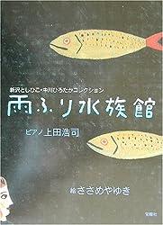 雨ふり水族館―新沢としひこ・中川ひろたかコレクション