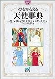 夢をかなえる天使事典 ~光へ導く82の天使とマスターたち~ (マイナビ文庫)