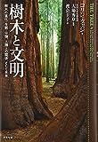 樹木と文明―樹木の進化・生態・分類、人類との関係、そして未来