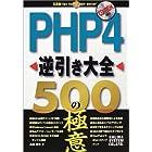 PHP4逆引き大全500の極意