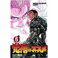 覚悟のススメ(6) (少年チャンピオン・コミックス)