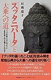 『スッタニパータ』と大乗への道: ブッダの教えはどのように大乗仏教に引き継がれたのか?