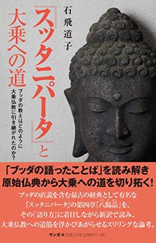[画像:『スッタニパータ』と大乗への道: ブッダの教えはどのように大乗仏教に引き継がれたのか?]