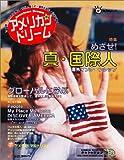 アメリカンドリーム―NY発:アメリカで働く・学ぶ・暮らす・資格を取る・日本で働く (扶桑社ムック) 画像