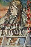かりそめエマノン (徳間デュアル文庫)