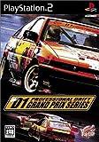 「D1 グランプリ 」の画像