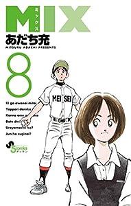 MIX(8) (ゲッサン少年サンデーコミックス)