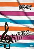 秋の楽園ツアー 2011.10.07 Studio Coast[DVD]