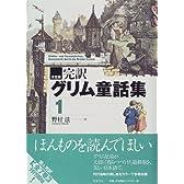 決定版 完訳グリム童話集〈1〉