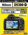【アマゾンオリジナル】 ETSUMI 液晶保護フィルム デジタルカメラ液晶ガードフィルム Nikon D5500/D5300専用 ETM-9191
