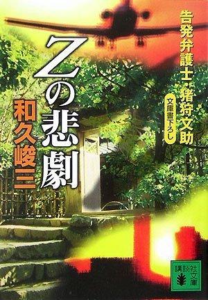 Zの悲劇<告発弁護士・猪狩文助> (講談社文庫)の詳細を見る