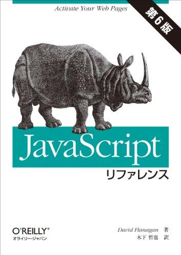 JavaScriptリファレンス 第6版の詳細を見る