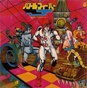 〈ANIMEX 1200シリーズ〉 (39) 組曲 バトルフィーバーJ テレビ・オリジナル・サウンドトラック (限定盤)