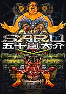 SARU 2巻 表紙画像