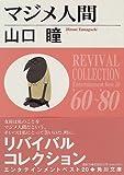マジメ人間 (角川文庫)