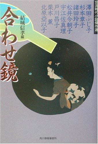 合わせ鏡―女流時代小説傑作選 (ハルキ文庫―時代小説文庫)