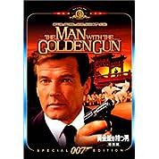 007 黄金銃を持つ男 特別編 [DVD]