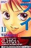 ライフ(11) (講談社コミックス別冊フレンド)