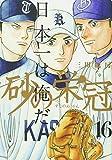 砂の栄冠(16) (ヤンマガKCスペシャル)