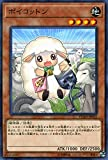 ボイコットン ノーマルレア 遊戯王 フレイムズ・オブ・デストラクション flod-jp035