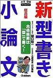 新「型」書き小論文 総合編 (大学受験ポケットシリーズ)