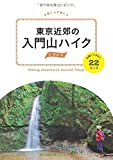 東京近郊の入門山ハイク 日帰りであるく22コース (諸ガイド)