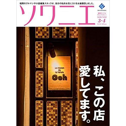 ソワニエ Vol.42 2017年3・4月号