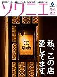 ソワニエ Vol.42 2017年3・4月号 画像