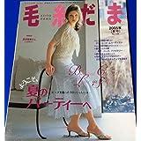 毛糸だま (No.126(2005年夏号)) (Let's knit series)